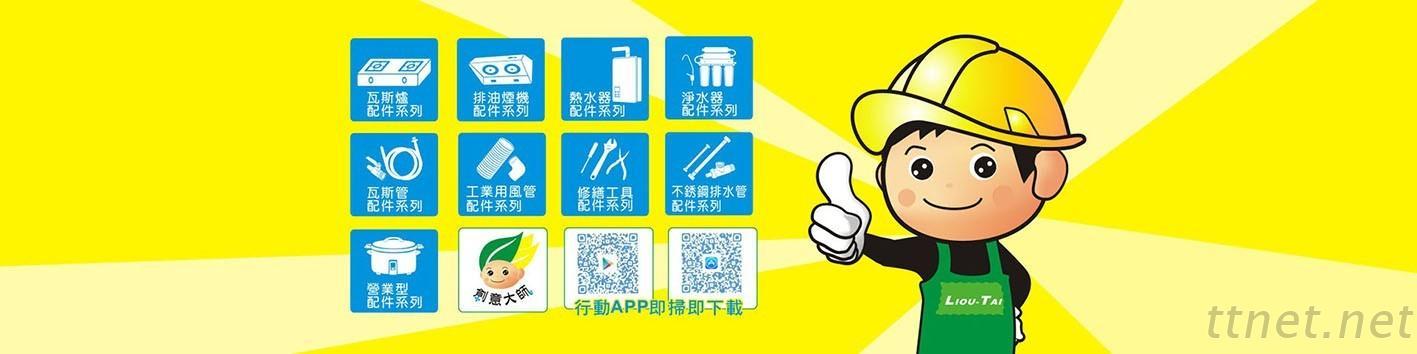 Liou-Tai Industry Ltd.