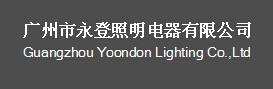 Guangzhou Yoondon Lighting Electrical Co., Ltd.