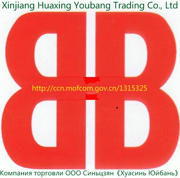 Xinjiang Huaxing Youbang Trading Co., Ltd