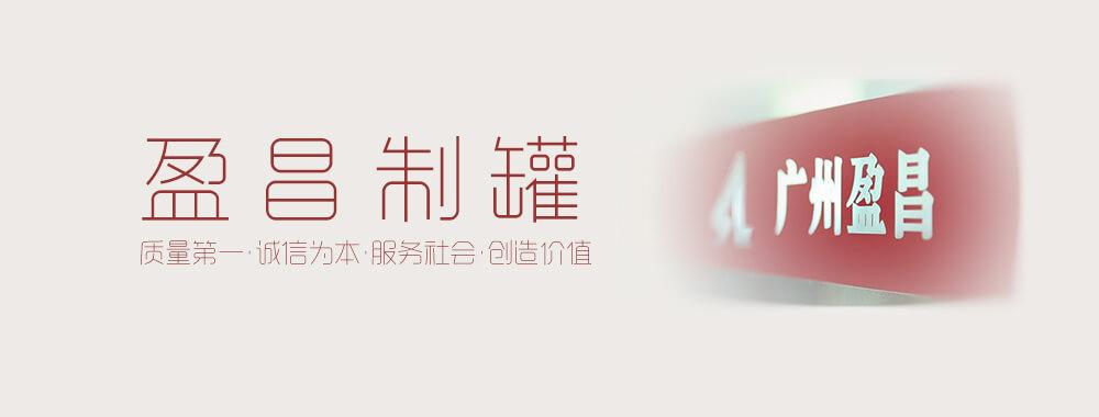 Zengcheng Yingchang Can Making Co.,Ltd.