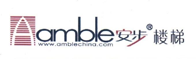 Hangzhou Amble Stairs Co., Ltd.