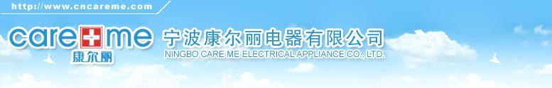 Ningbo Careme Electrical Appliance Co., Ltd