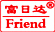 Anyang Friend Diamond Tools Co., Ltd.