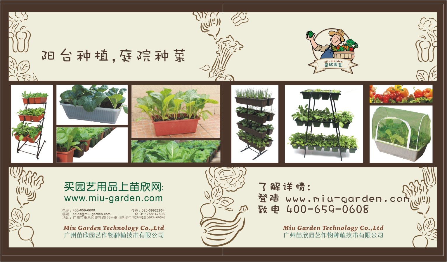 Miu Garden Technology Co., Ltd