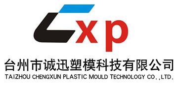 Taizhou Chengxun Plastic Mould Technology Co.,Ltd.