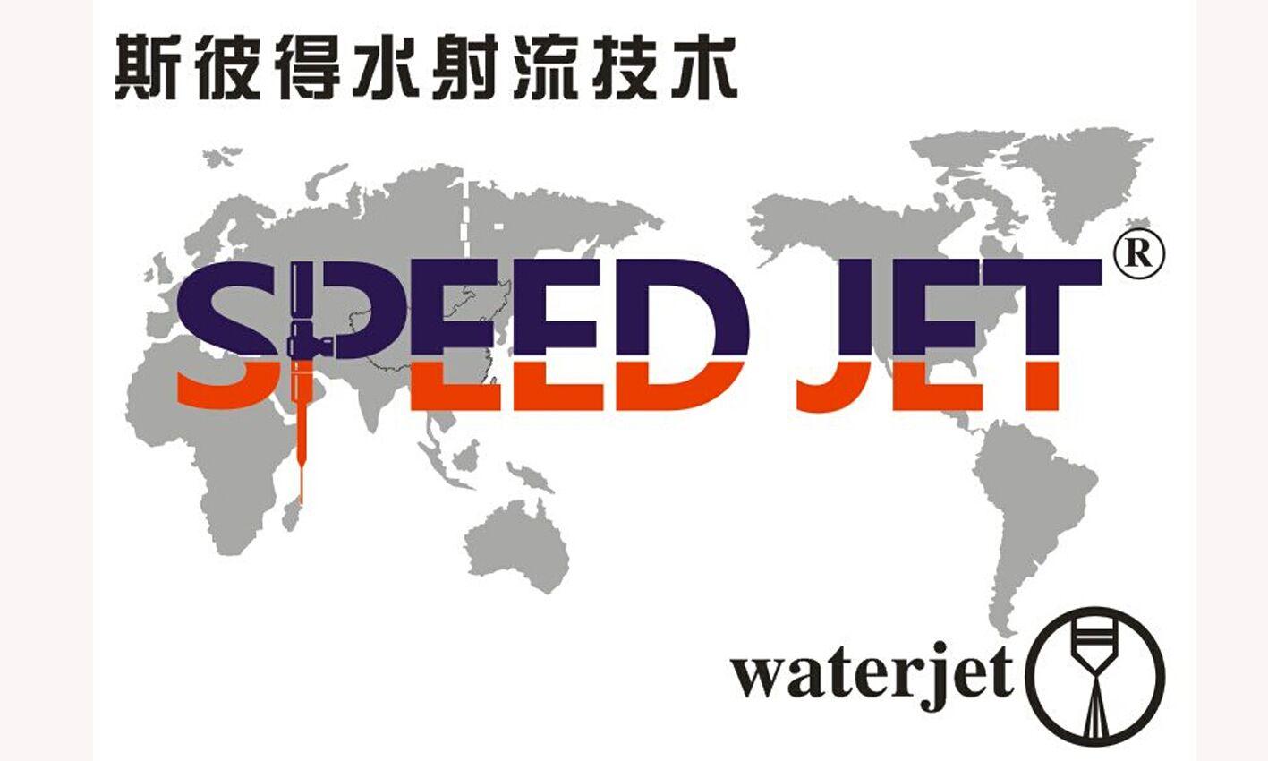 Huizhouspeed waterjet technology Co., Ltd.