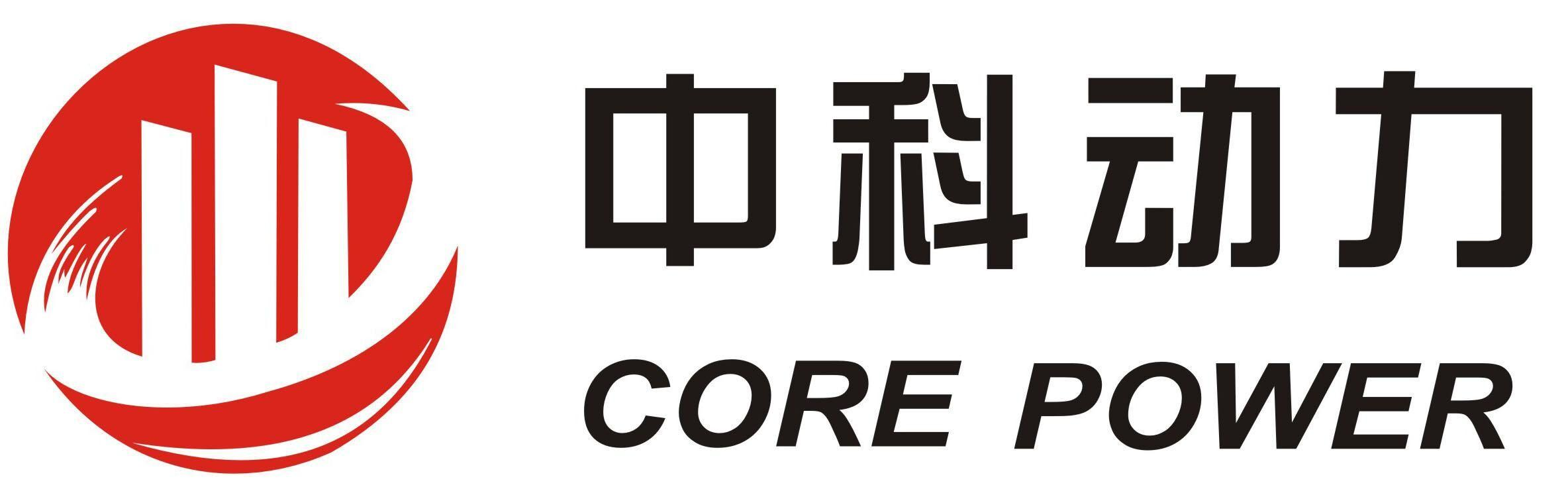 Corepower Fujian Power System Co., Ltd.