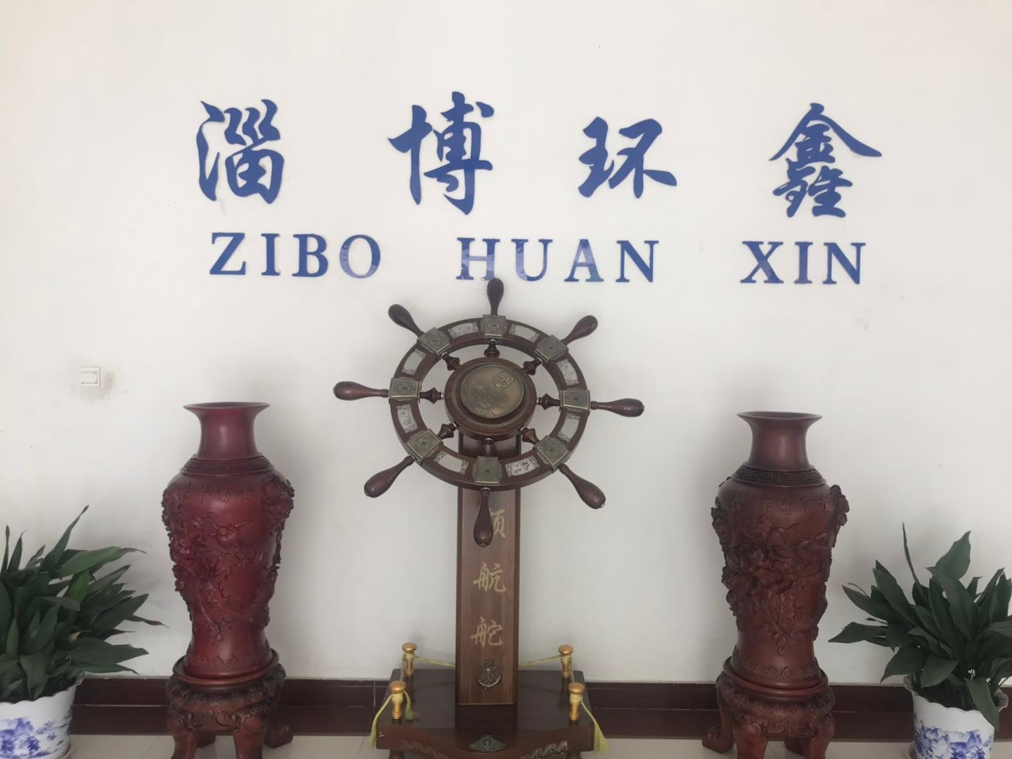 Zibo Huanxin Household Electric Appliance Component Co. Ltd