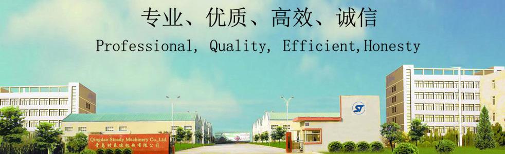 Qingdao Steady Machinery Co., Ltd.