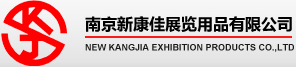 Nanjing New Kangjia Exhibition Products Co., Ltd.