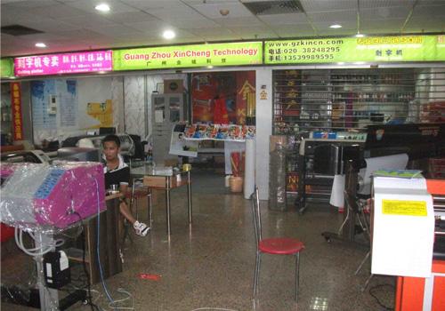 Guangzhou Xincheng Technology Co.,Ltd
