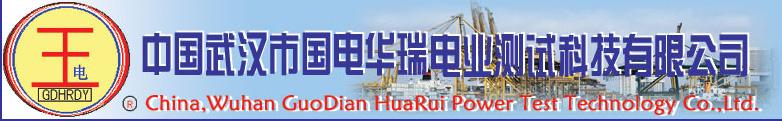 GuoDian HuaRui Power Test Technology Co.,Ltd.