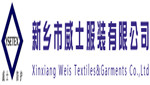 Xinxiang Weis Textiles and Garments Co.,Ltd