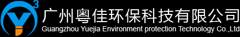 Guangzhou Yuejia Environment Protection Technology Co., Ltd.
