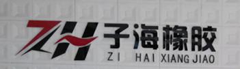 Zihai Rubber Manufactory