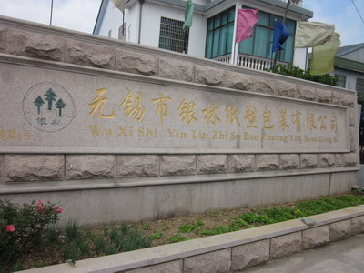 Wuxi Yinlin Paper & Plastic Packing Co. Ltd.
