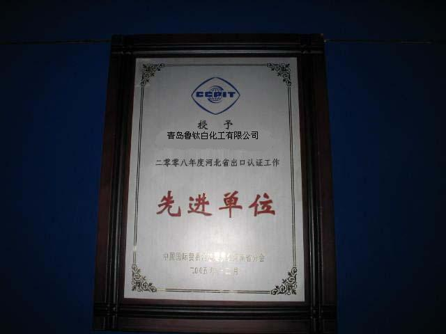 Qingdao Rutile Chemicals Co.,Ltd