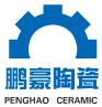 Luoyang Penghao Ceramic Technogolgy Co., Ltd.
