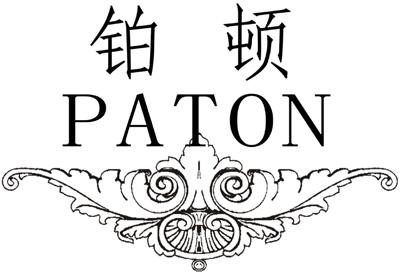 Guangzhou Paton Uniform CO., LTD.