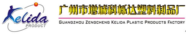 Guangdong ZengCheng Kelida Plastic Factory