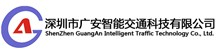 Shenzhen GuangAn Intelligent Traffic Technoligy Co., Ltd.
