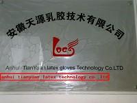 Anhui Tianyuan Latex Technology Company. Ltd.