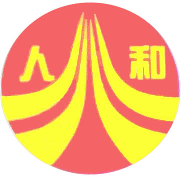 Shenyang Renhe Machinery Manufacturer Co.,Ltd