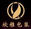 Guangzhou Xinya Cosmetics Packing Co., Ltd.