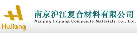 Nanjing Hujiang Composite Materials Co.,Ltd