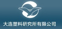 Dalian Plastics Research Institute Co., Ltd.