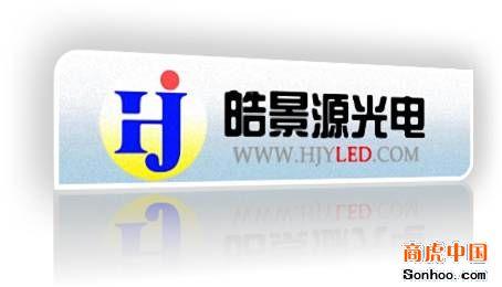 Shenzhen Haojingyuan Optoelectronic Co., Ltd