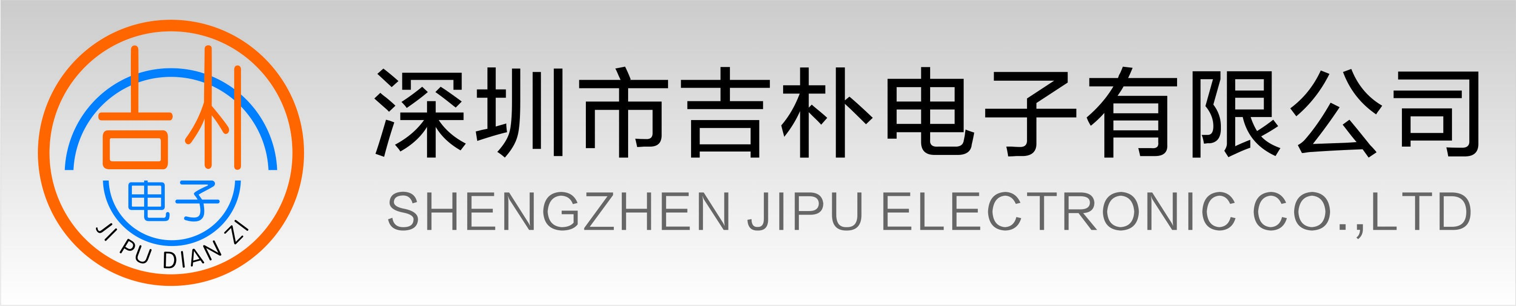 Shenzhen JIpu Electronic Co., Ltd.