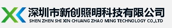 Shenzhen Xinchuang Lighting Technology Co., Ltd
