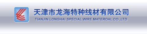 Tianjin Longhai Special Wire Material Co.,Ltd.