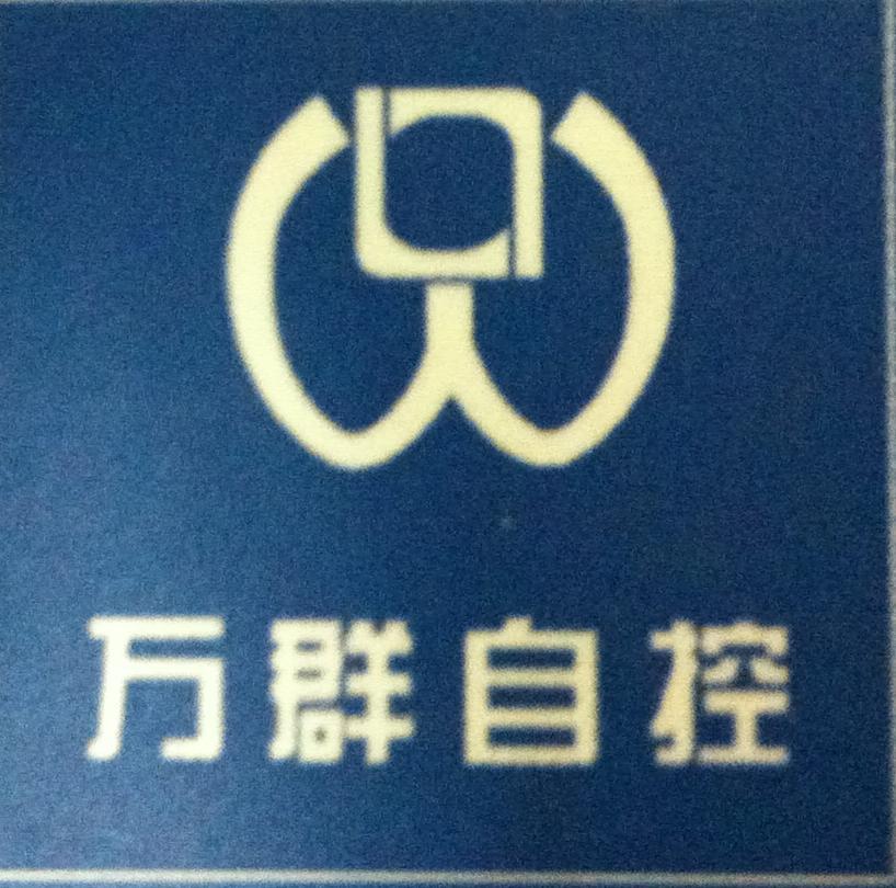 Beijing Wanqun Automatic Control EquipmentCo., Ltd