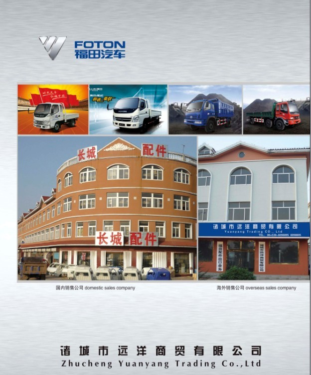 Zhucheng Yuanyang Trading Co., Ltd.