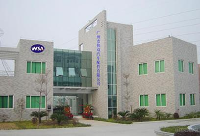 Guangzhou WSA Auto Parts Co., Ltd.