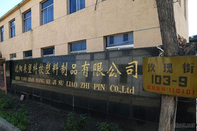 Shen Yang Zhan Wang Technology And Plastic Products Company