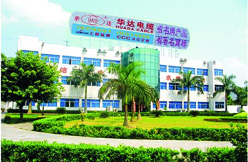 Guangdong Huada Cable Co., Ltd.