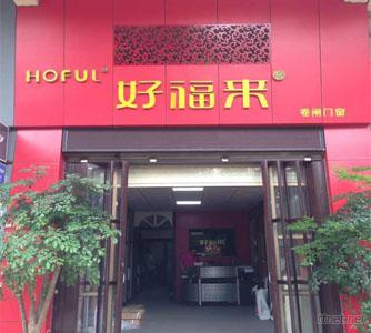 Guangzhou Hoful Roller Shutter Door Factory