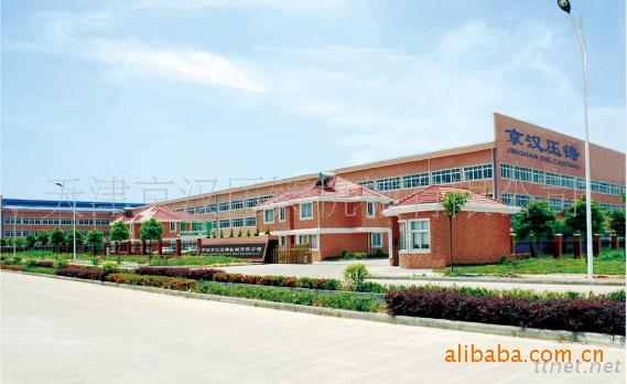 Tianjin Jinghan Die Casting Machinery Ltd. Co.