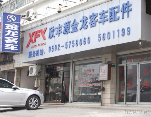 Xiamen Xinfengyuan Kinglong Bus Accessories Co., Ltd.