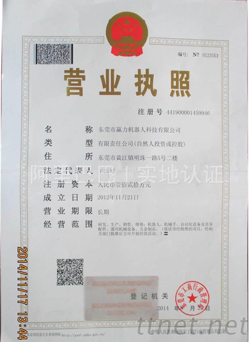 Dongguan YINGLI Robot Technology Co., Ltd.