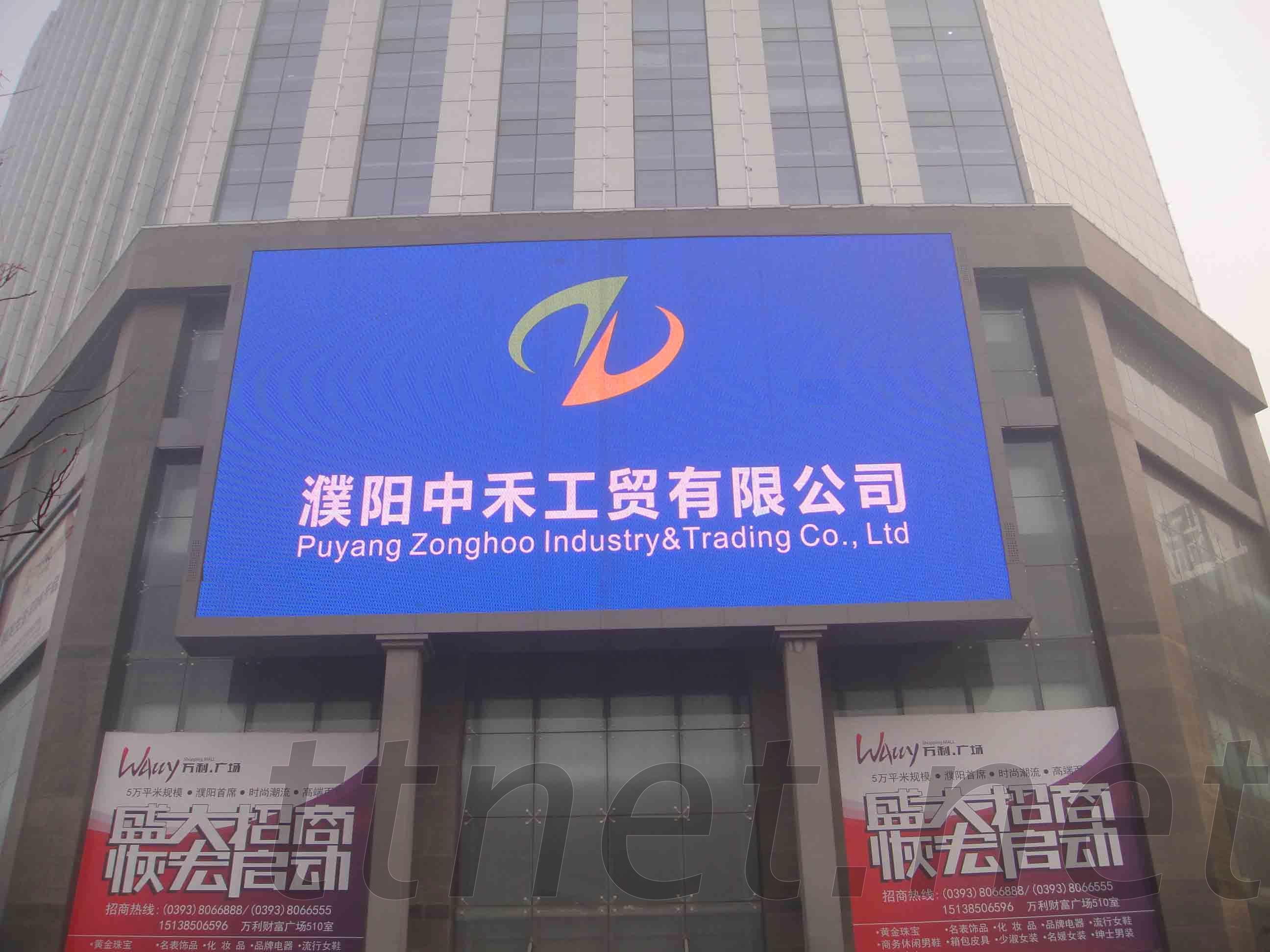 Puyang Zonghoo Industrial And Trading Co., Ltd