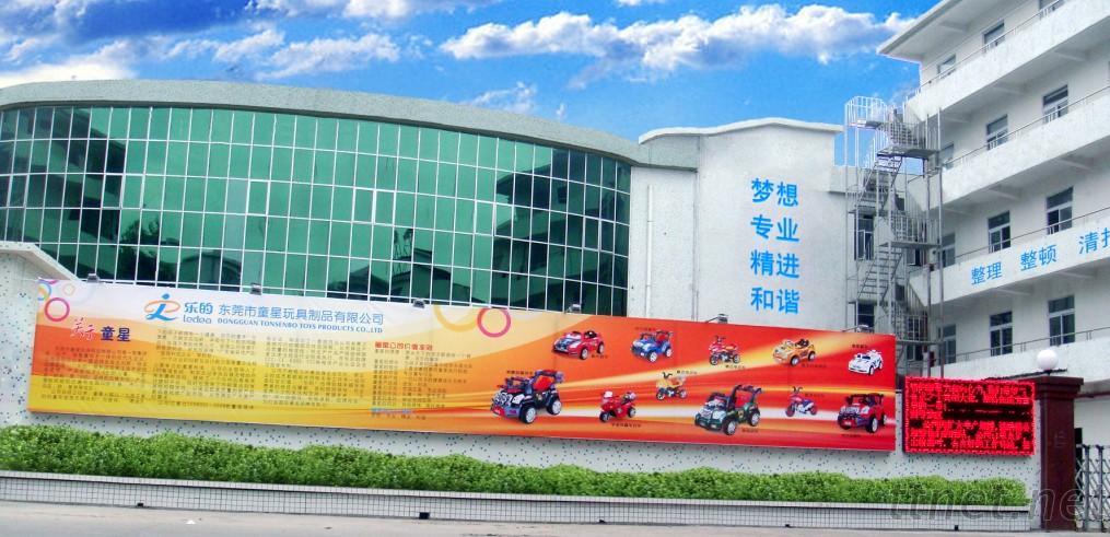 Dongguan Tonsenbo Toys Products Co.,Ltd