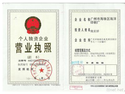 Hiyang Printing Factory