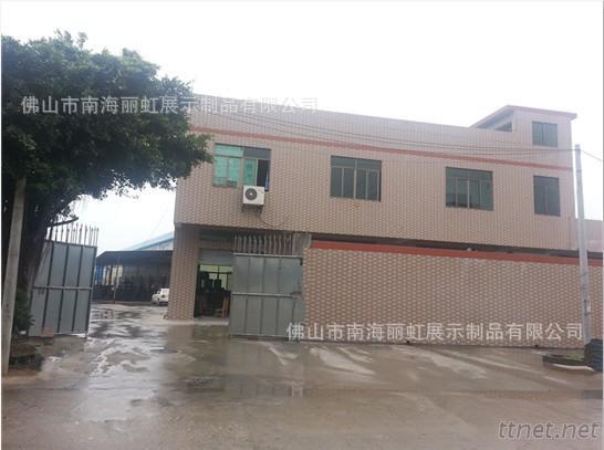 Lihong Display Products Co., Ltd