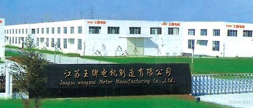 JiangSu Wangpai Motor Manufacturing Co., Ltd