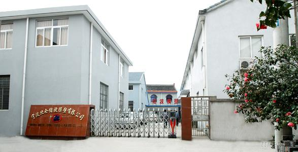 Ningbo Beilun U-Boat Mould and Plastic Co., Ltd.