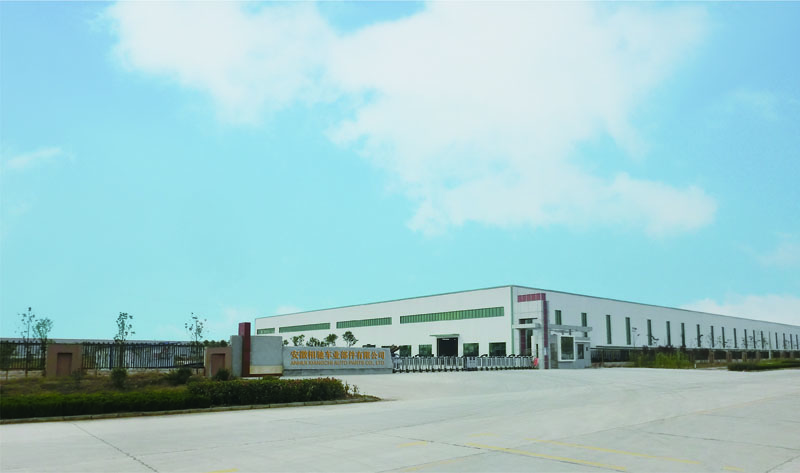 AnHui XiangChi Auto Parts Co., Ltd